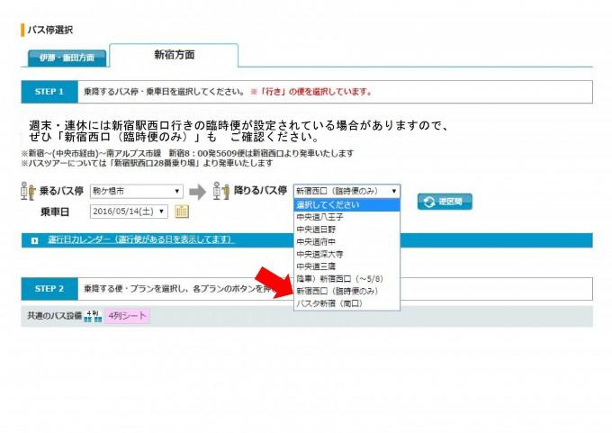WEB・HighWayBus.com予約画面(新宿行)2