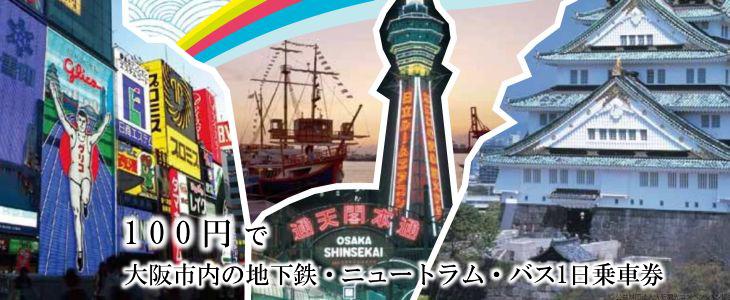 大阪いっ得きっぷ