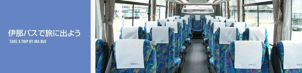 伊那バスで旅に出よう