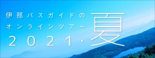 伊那バスガイドのオンラインツアー2021・夏