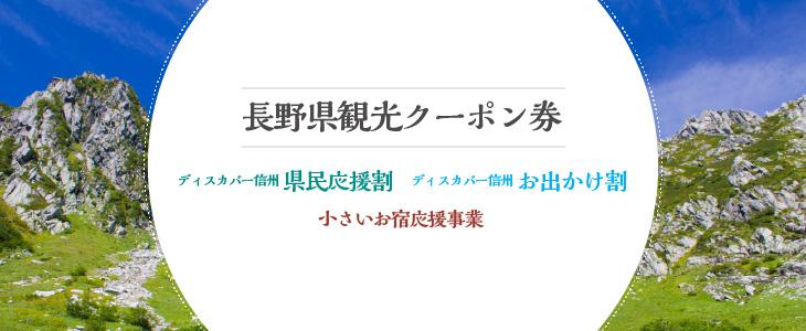 長野県観光クーポン券(ディスカバー信州県民応援割、ディスカバー信州お出かけ割、小さいお宿応援事業)